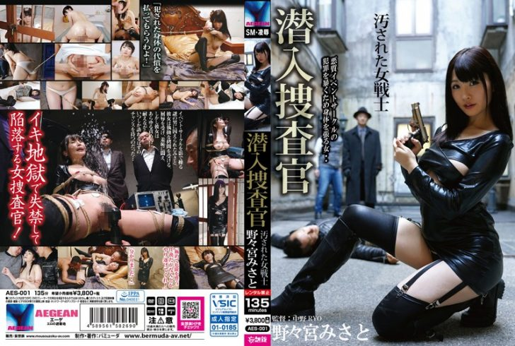 【野々宮みさと】巨乳女捜査官高画質エロ動画 潜入捜査官 汚された女戦士
